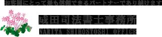 成田司法書士事務所